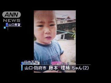 El menor, Yoshiki Fujimoto, fue encontrado en una montaña cercana a la casa de su bisabuelo
