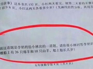 Problema de matemáticas propuesto en un colegio de primaria en China