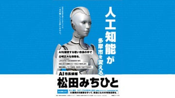 Michihito Matsuda, robot aspirante a la alcaldía de un distrito japonés